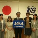 福田事務局長と香教連参加者